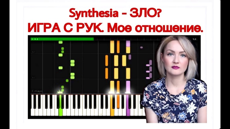 Synthesia - ЗЛО? Игра на фортепиано по рукам. Игра на пианино «с рук».