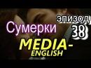 Изучение английского языка по фильмам Symerki 38