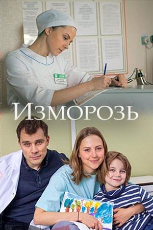 Фильм Изморозь: сюжет и содержание, сколько всего серий