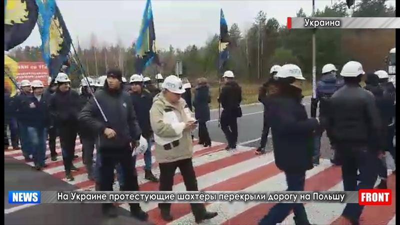 На Украине протестующие шахтёры перекрыли дорогу на Польшу