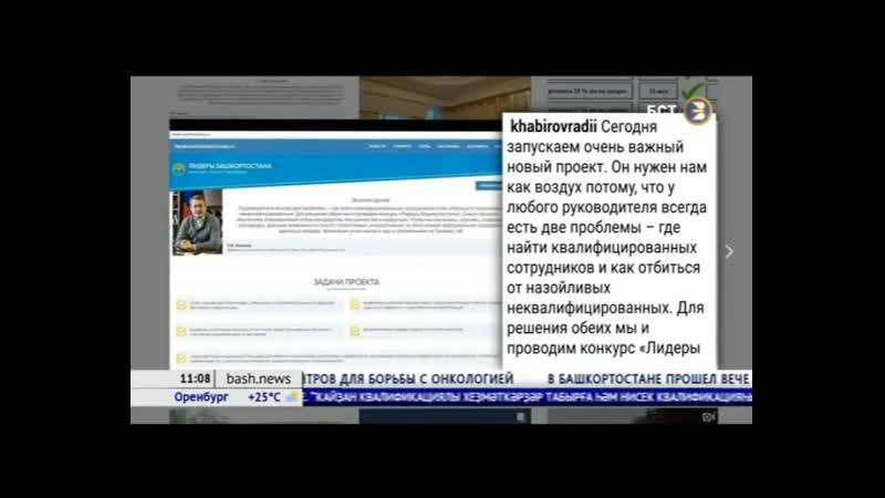 Радий Хабиров объявил о старте конкурса «Лидеры Башкортостана»
