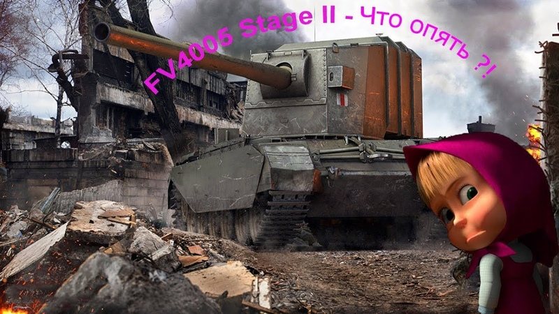 FV4005 Stage II - Что опять !