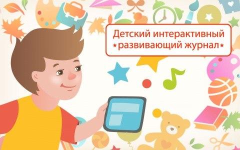 игры познавательные для детей 6 7 лет онлайн
