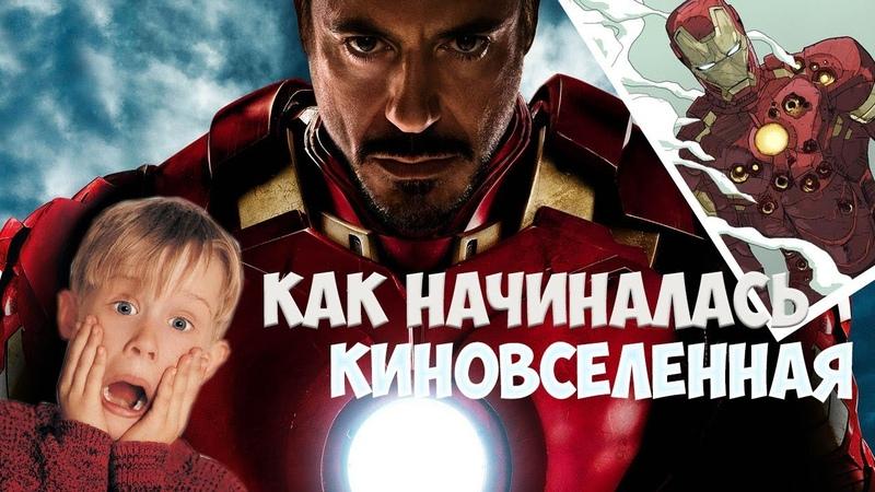 Как дети решили судьбу Железного человека и Марвел? Почему Железный человек открыл киновселенную?
