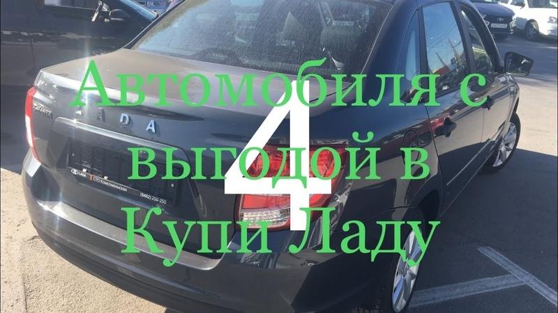 70 000 руб общей выгоды за новые 4 автомобиля Lada. (Купи Ладу)