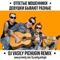 Отпетые Мошенники - Девушки (DJ Vasily Pichugin Radio Remix)