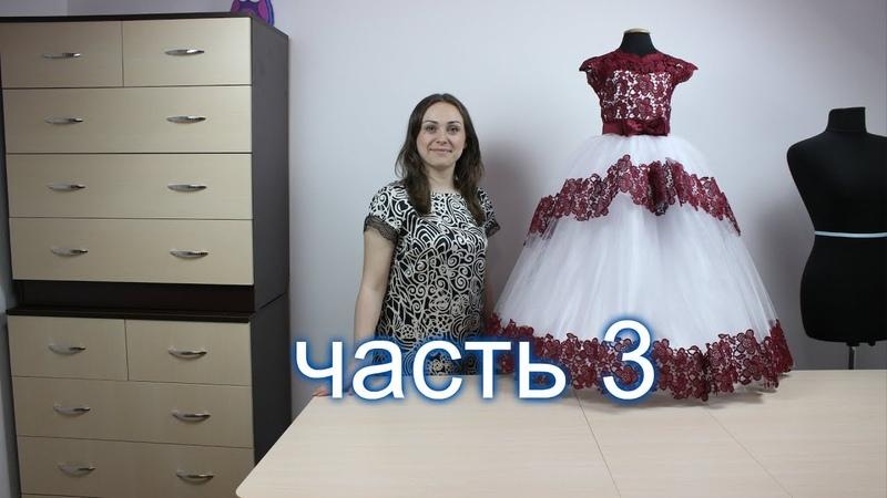 Как сшить детское Платье с пышной фатиновой Юбкой и Кружевным лифом с открытой спинкой ч3