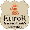 Аксессуары из кожи и ножи от KuroK L&K workshop