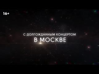 Долгожданный концерт шведской группы vacuum в москве