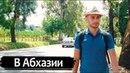 Отдых в Абхазии Пицунда Гагра