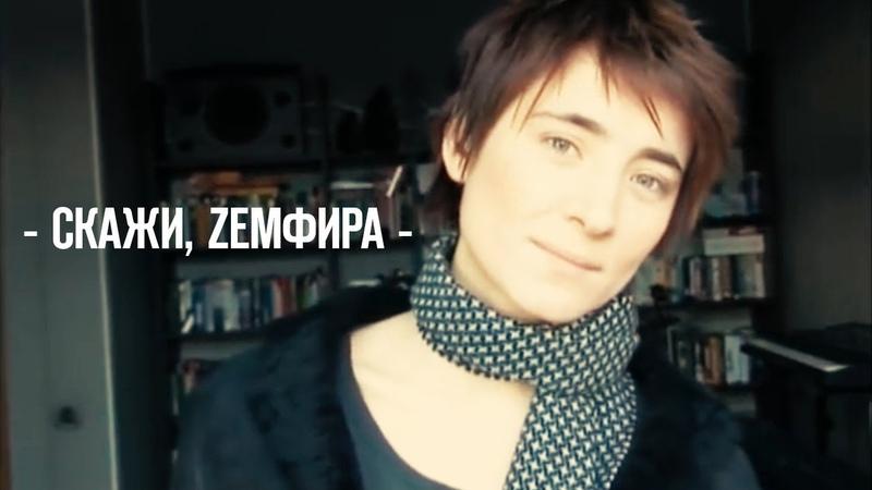 Ролик «Скажи, Zемфира» от проекта «Merry Moon Studio»