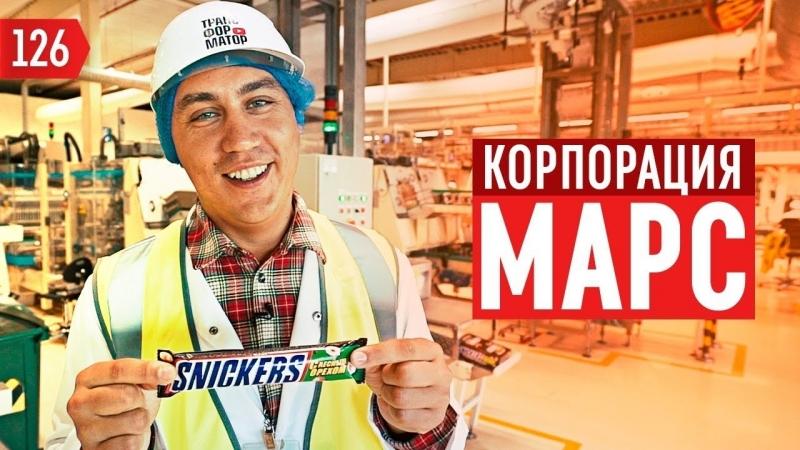 Трансформатор Как создавались легендарные бренды Первый блогер на МАРСе. 7кг Сникерса в подарок