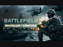 История Battlefield эволюция геймплея и графики