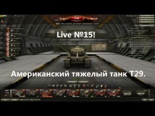 Live №15! Американский тяжелый танк Т29.