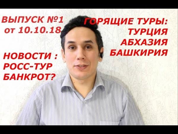Горящие туры из Уфы и новости турбизнеса за 10.10.2018 г.: Росс-тур (росстур) разорился?