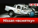 Nissan всмятку – видео обзор авто новостей 09.11.2018