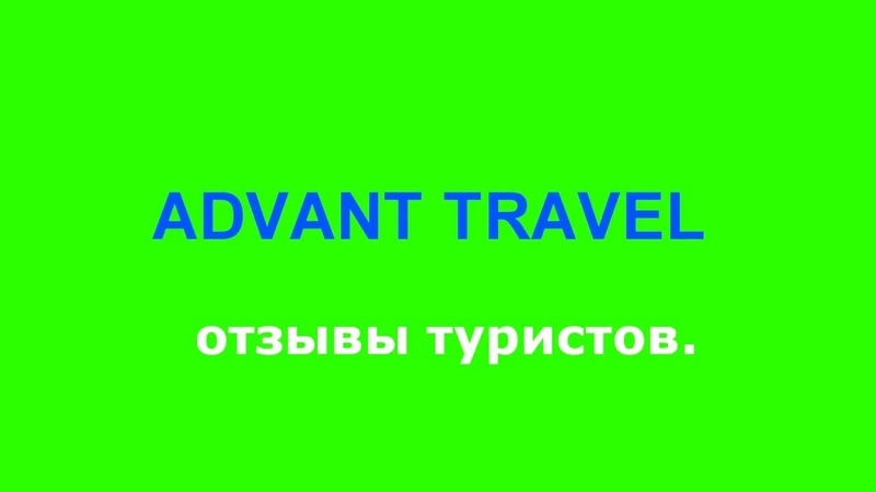 Advant Travel Служба Помощи Компании Такого нет нигде Смотреть ВСЕМ