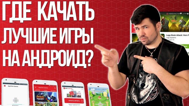 AppClick GameClub Теперь я знаю где качать только лучшие игры на Андроид