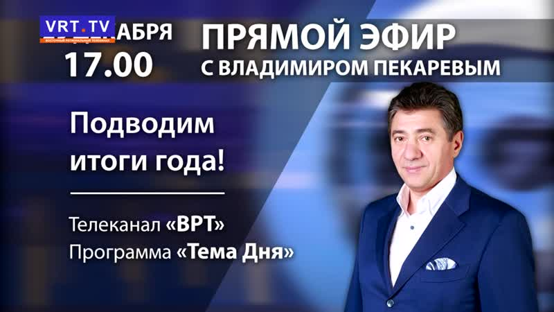 29 декабря на канале ВРТ состоится прямой эфир с главой г.о. Электросталь Владимиром Пекаревым.