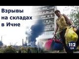 Взрывы на артскладах в Ичне: Рушатся дома, люди покидают город