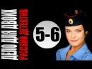 Дело для двоих 5 6 серии 2014 12 серийный детектив фильм кино сериал