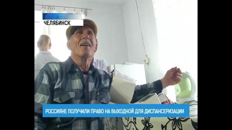 Россияне получили право на выходной для диспансеризации