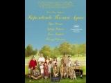 Фильм «Королевство полной луны» на Now.ru