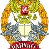 Калужский филиал РАНХиГС | официальная группа