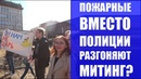 Пермь Митинг Навального Он нам не Царь Конец путешествия по Уралу Путешествия Rukzak