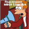 Подслушано. Школа#4 г.Урюпинск.