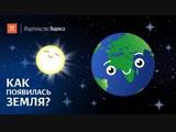 Как появилась Земля?
