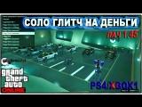 GTA Online.Соло глитч на деньги.Xbox1Ps4.(патч 1.45)