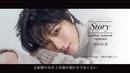 SUPER JUNIOR-YESUNG / 2/20 on sale Japan 1st Full Album『STORY』ティザー映像(♪For Dream ~夢を目指して~)
