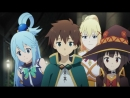 Богиня благословляет этот прекрасный мир / Kono Subarashii Sekai ni Shukufuku wo! 1-10 из 10 1 OVA