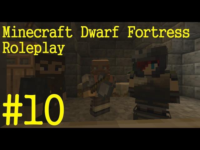 Minecraft Dwarf Fortress Roleplay (Сессия 10) Задиры и завалы [15.07.2017]