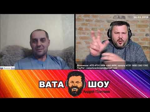 Киевская Русь и Андрей Полтава ВАТА ШОУ