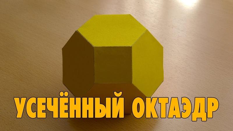 Многогранник усечённый октаэдр