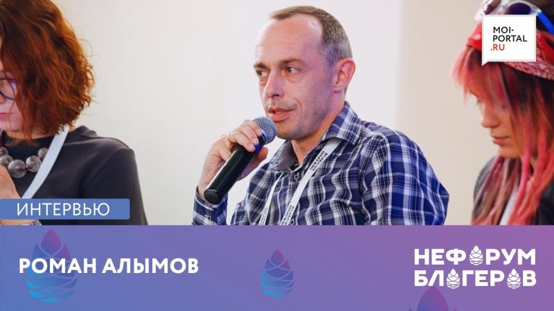 «НеФорум блогеров»: Роман Алымов о киберспорте