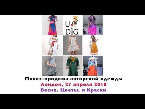 Войлочная кухня выпуск 19 Дарья Дергунова и проект U DIG Project