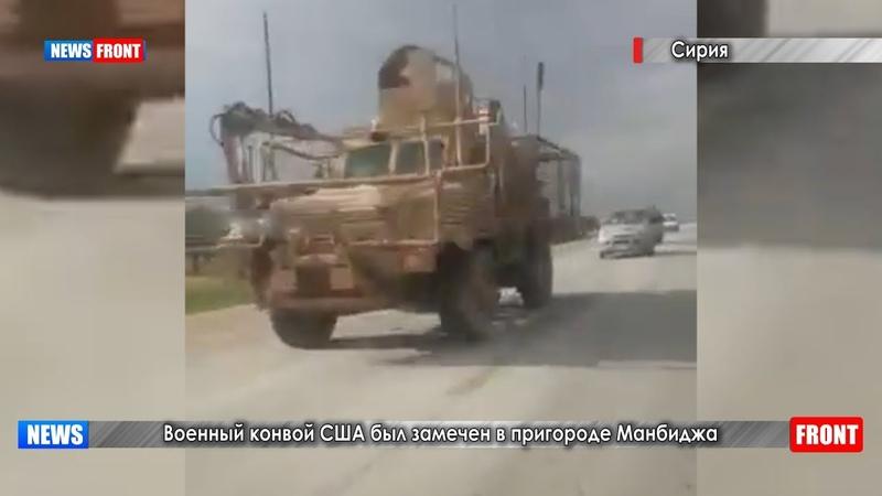 Военный конвой США был замечен в пригороде Манбиджа