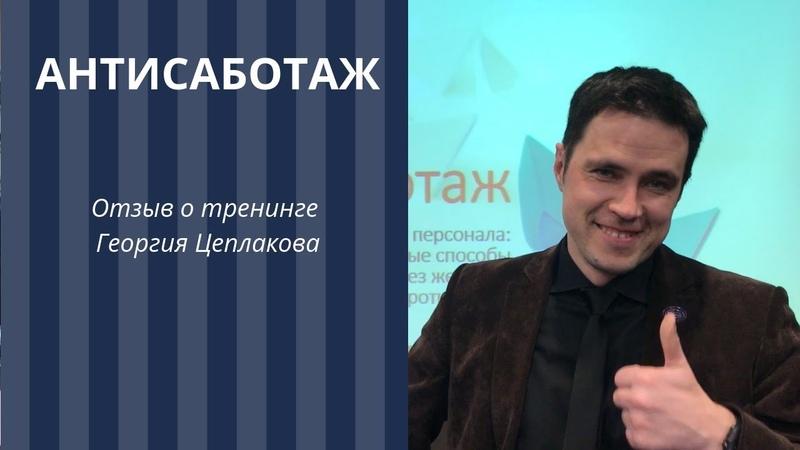 АНТИСАБОТАЖ. Отзыв о Тренинге Георгия Цеплакова. Руслан Долженко