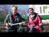 Андріус Мамонтовас та Ірена Карпа запрошують Україну просто з Вільнюса