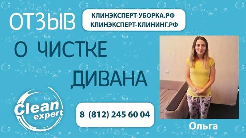 Отзыв о химчистке дивана Клин Эксперт — Ольга