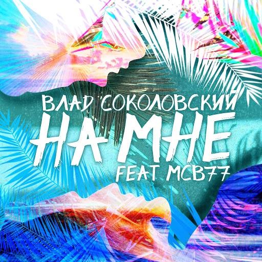 Влад Соколовский альбом На мне (feat. MCB77)