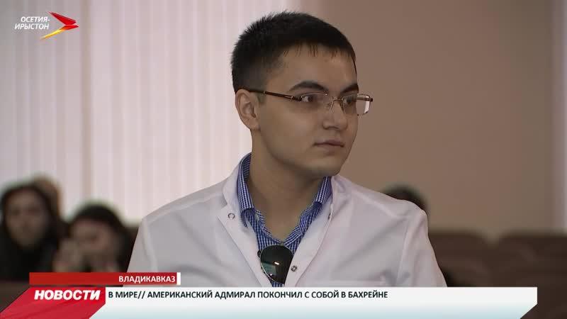 Во Владикавказе прошла олимпиада между стоматологическими факультетами СОГУ и СОГМА