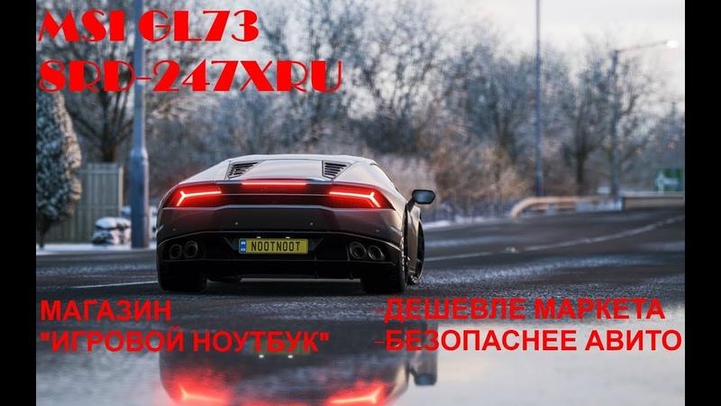 Видео обзор ноутбука MSI GL73 8RD 247XRU