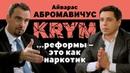 Нужны парни и девушки с яйцами – Абромавичус о том, как сдвинуть Украину с мертвой точки