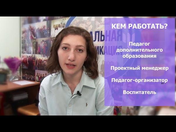 Презентация факультета Социальная коммуникация