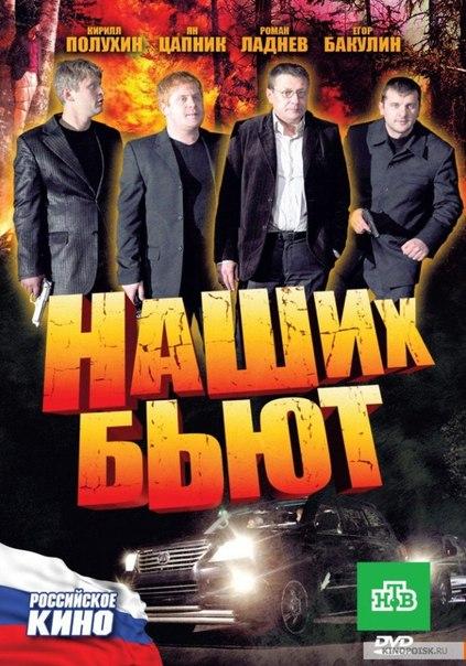 Наших бьют (2011)