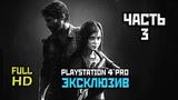 The Last Of Us Remastered, Прохождение Без Комментариев Часть 3 Контрабанда PS4 PRO 1080p